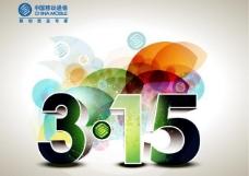 中国移动315图片