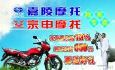 摩托车户外广告