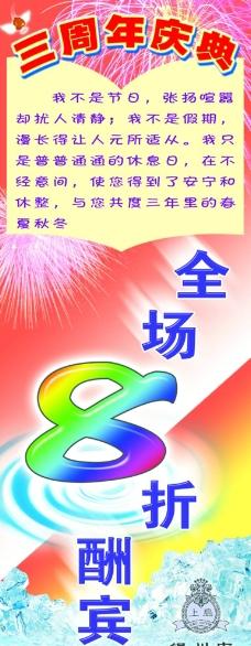 银川店三周年庆典图片