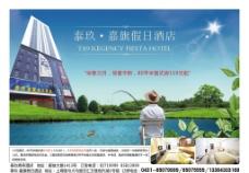 泰玖酒店广告图片