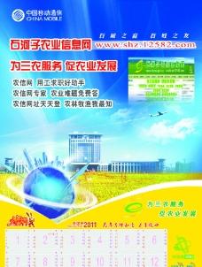 农业信息网海报图片