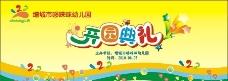 幼儿园开园典礼活动背景图片