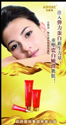 艾茹诗化妆品海报