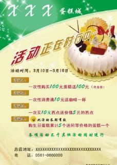 蛋糕店彩页图片