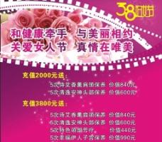 美容 三八妇女节 高档 宣传单 玫瑰图片