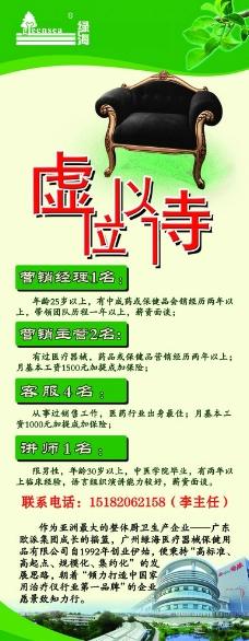 绿海招聘海报图片