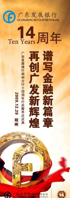 广发银行14周年 展板图片