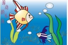 海洋小鱼图片