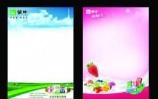 蒙牛纯奶 酸奶空白海报
