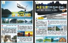 桂林旅游宣传单页图片