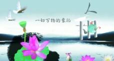 荷章清香文化图片