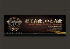 帝王时代广场户外广告图片