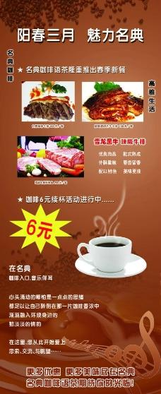 名典咖啡海报图片