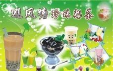 珍珠奶茶图片