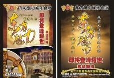 東方魅力站臺廣告圖片