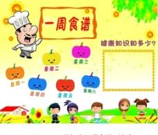幼儿园小朋友食谱图片
