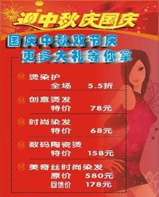美发海报 迎中秋庆国庆图片