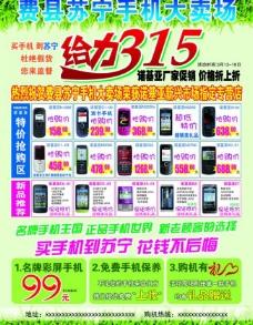 苏宁手机315广告图片