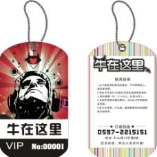 VIP异形卡图片
