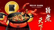 电磁炉广告海报图片