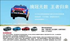东风雪铁龙DM传单 广告设计