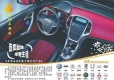 汽车配件宣传 (注位图合层)图片