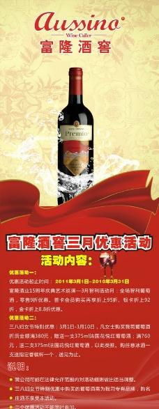 葡萄酒海报图片