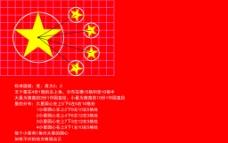 国旗制作图片