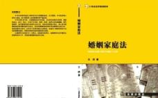 婚姻家庭法书籍封面图片