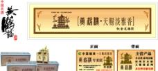 黄鹤楼烟酒系列图片