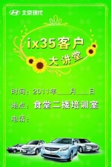 北京现代讲堂海报图片