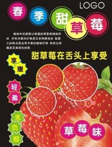 春季甜草莓图片