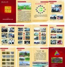 田营工业园宣传册图片
