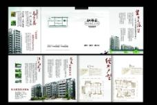 美林苑折页图片