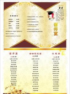 酒店谢师宴3折页图片