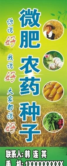 微肥 农药 种子图片