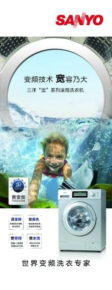 三洋洗衣机图片