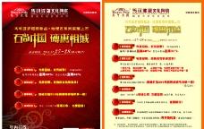马可波罗瓷砖 宣传单页 红色背景图片