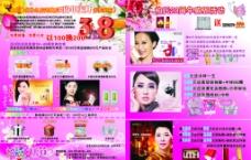 化妆品三八妇女节DM单图片
