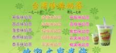 台湾珍珠奶茶图片