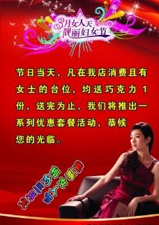 三八妇女节促销海报图片