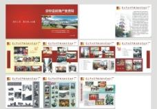 房地产管理局画册图片