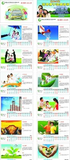 中国人寿2012年日历表图片