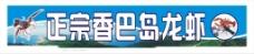 香巴岛龙虾图片