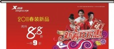 2011特步新春狂欢惠