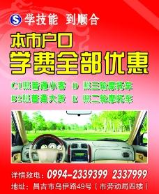 汽车驾校图片
