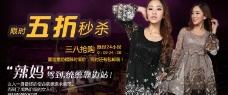 三八妇女节淘宝广告图片