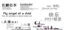 儿童字体模版