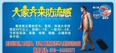 检验检疫局流感广告图片