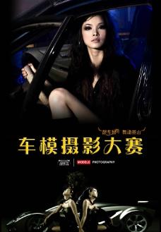 车模大赛海报图片
